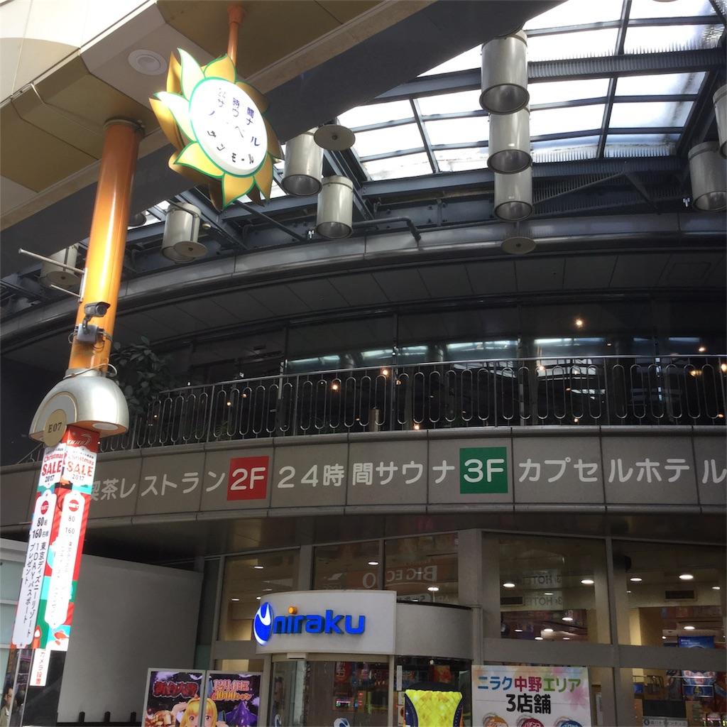 f:id:tsumetaimizuburo:20171210211328j:image