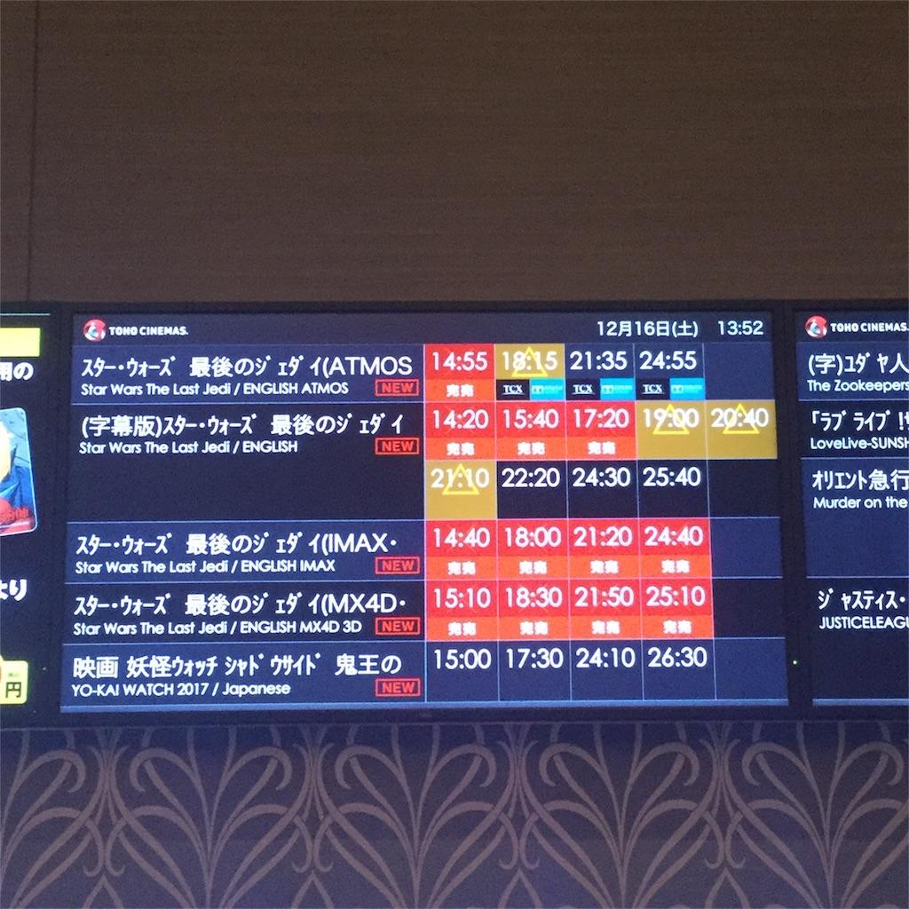 f:id:tsumetaimizuburo:20171217211909j:image