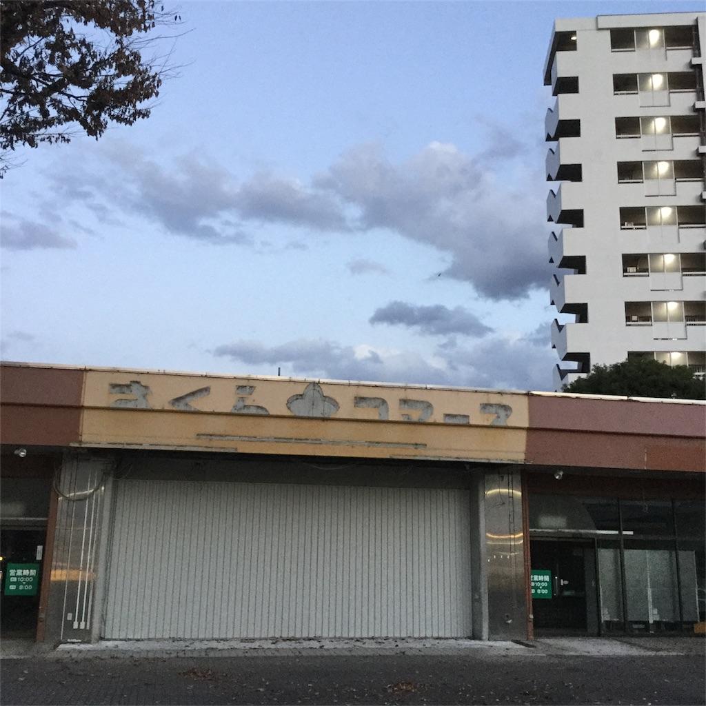 f:id:tsumetaimizuburo:20171220223044j:image