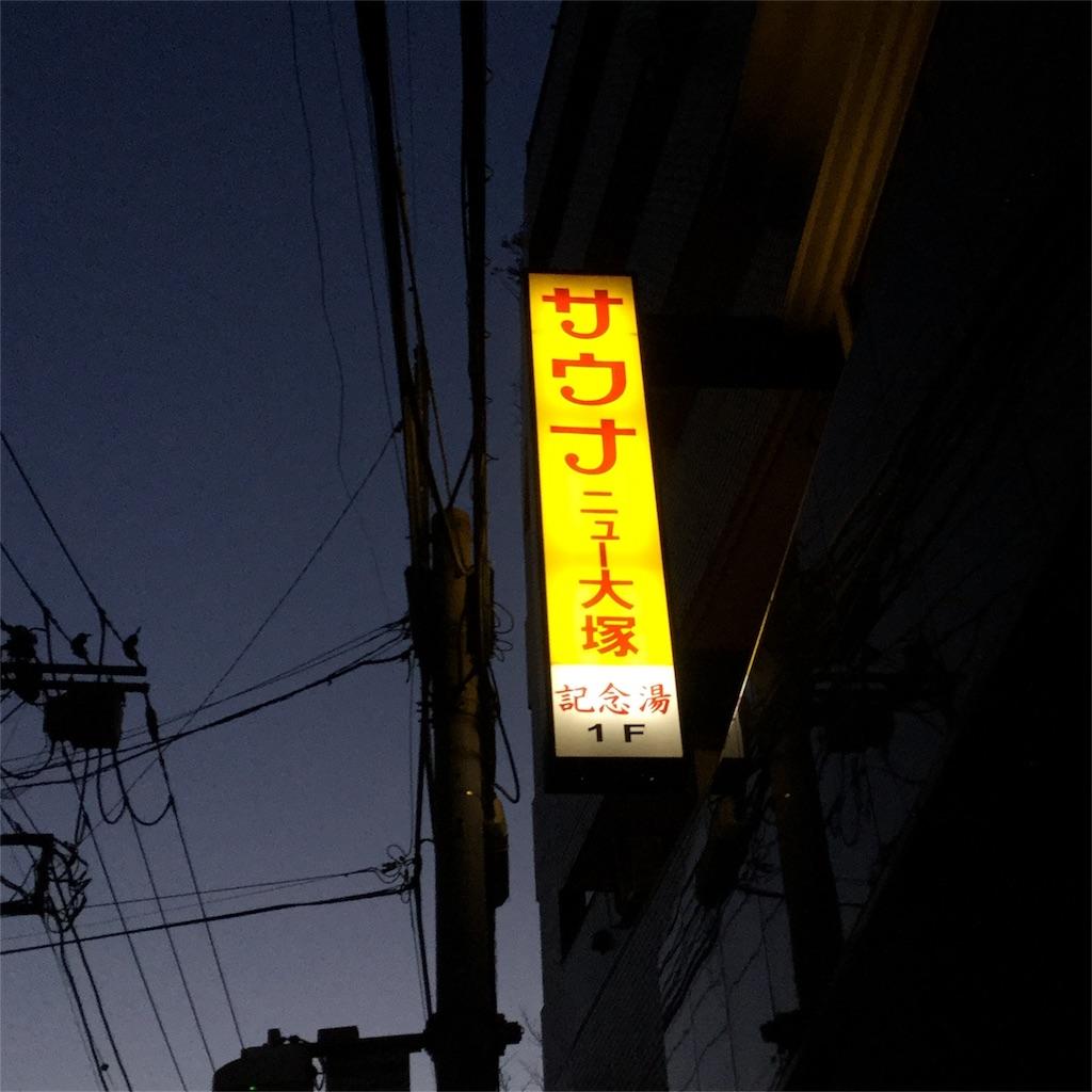 f:id:tsumetaimizuburo:20180110211135j:image