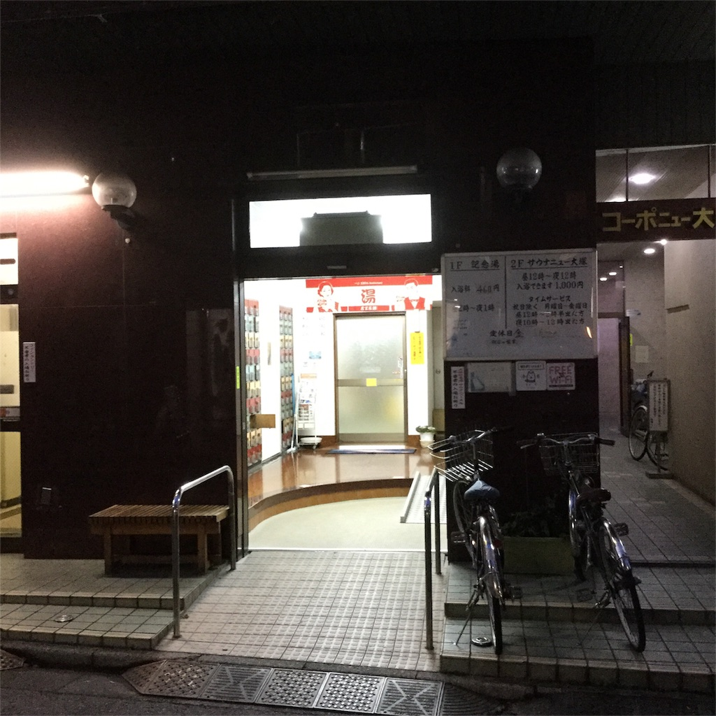 f:id:tsumetaimizuburo:20180110212205j:image
