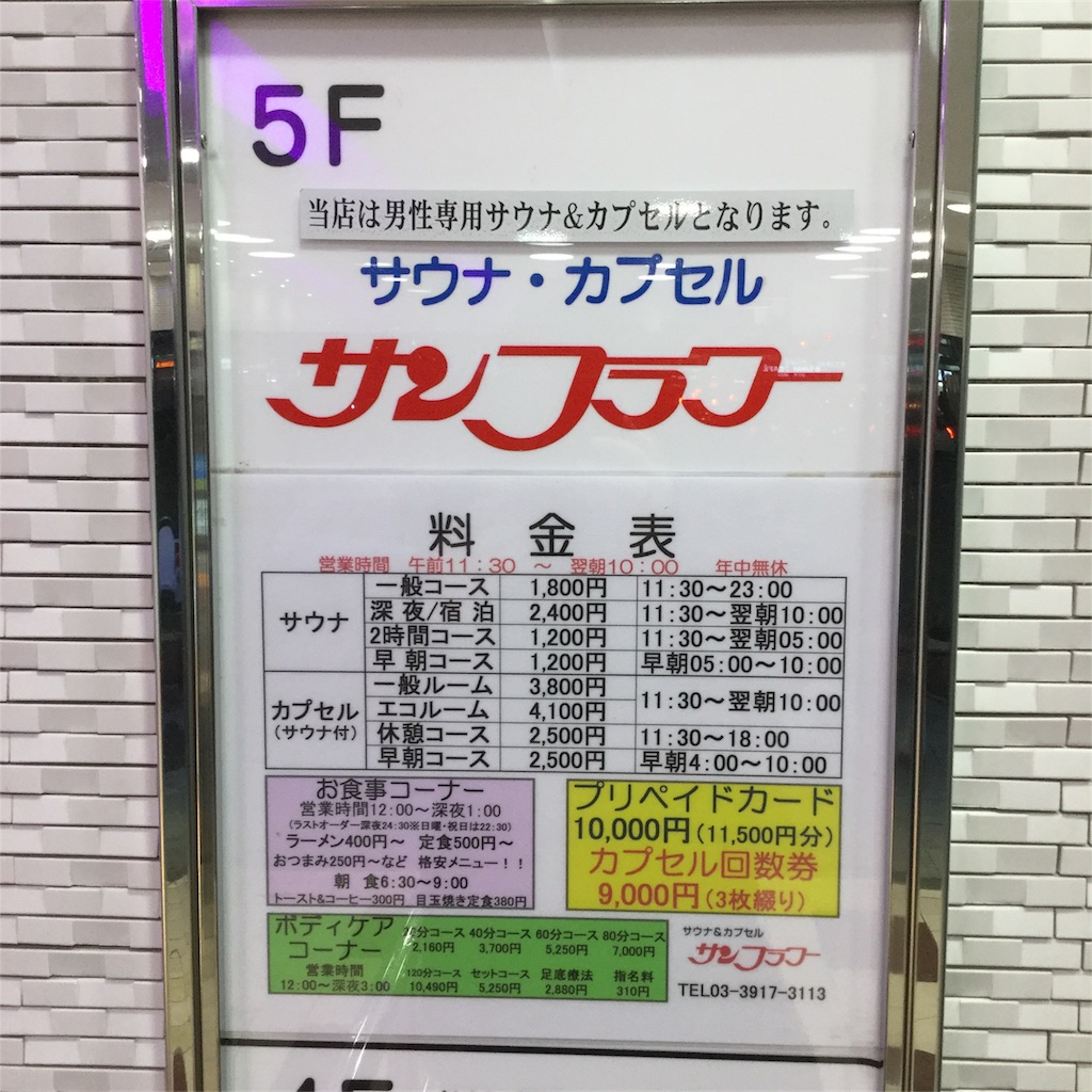 f:id:tsumetaimizuburo:20180118225905j:image