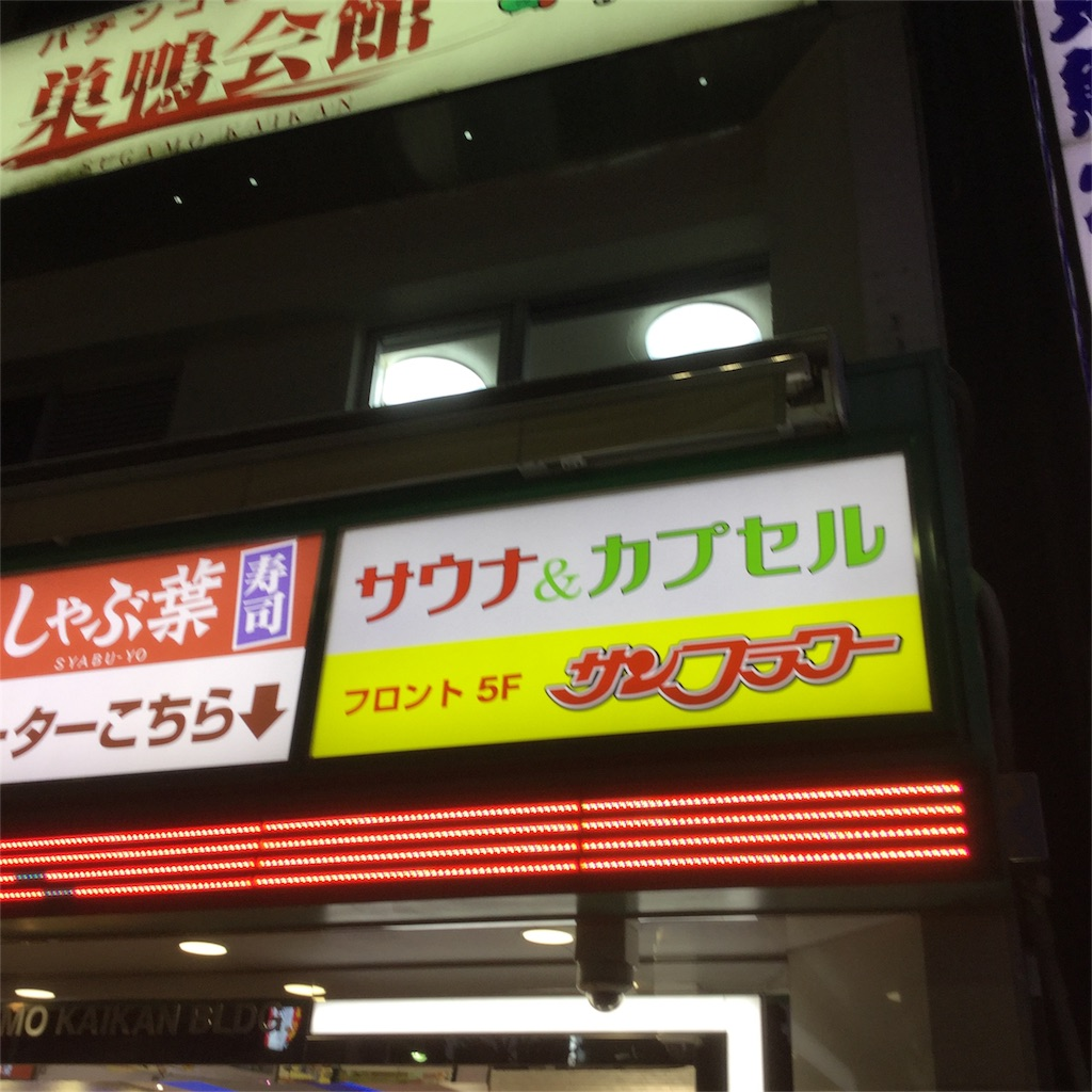 f:id:tsumetaimizuburo:20180118232220j:image