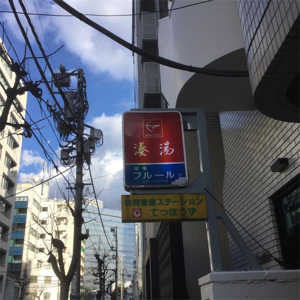 f:id:tsumetaimizuburo:20180124230415j:image