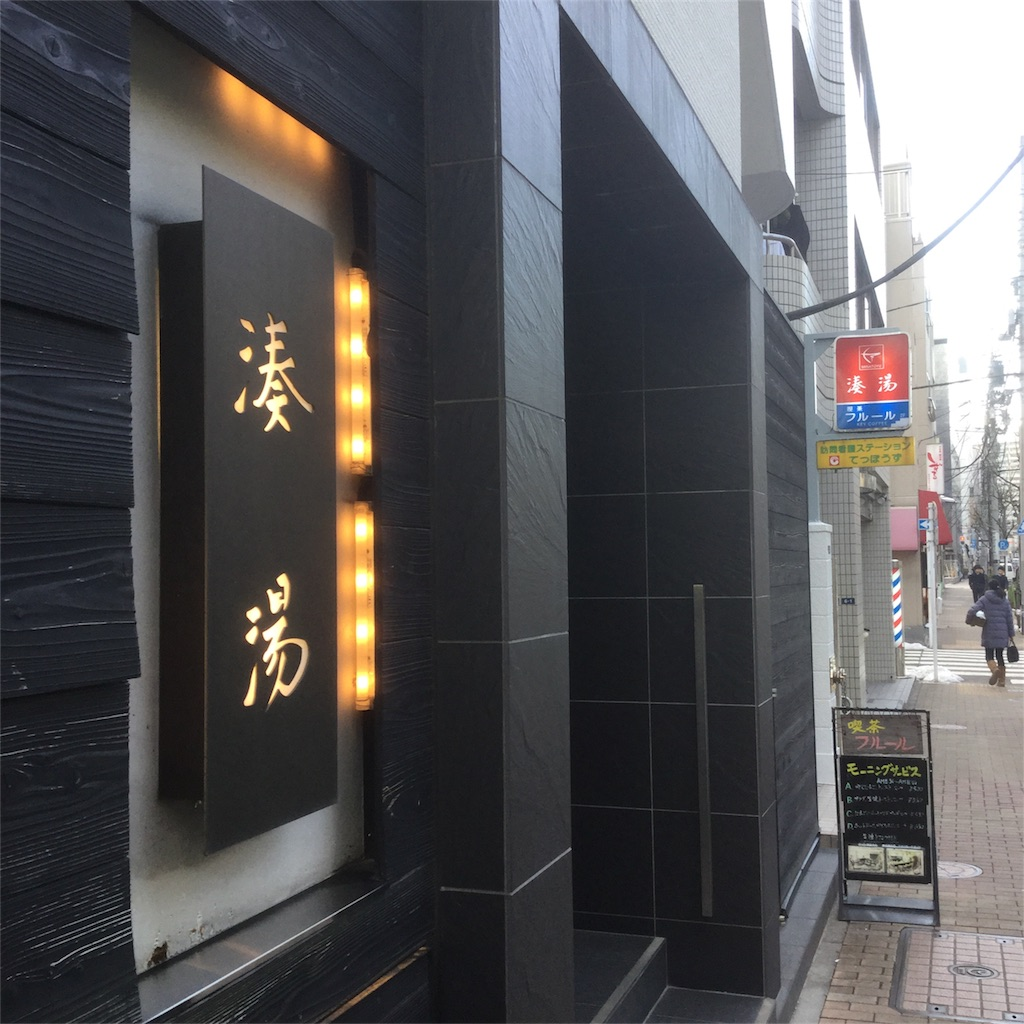 f:id:tsumetaimizuburo:20180124230748j:image