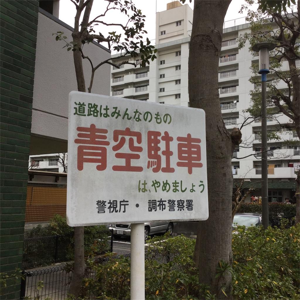 f:id:tsumetaimizuburo:20180210234837j:image