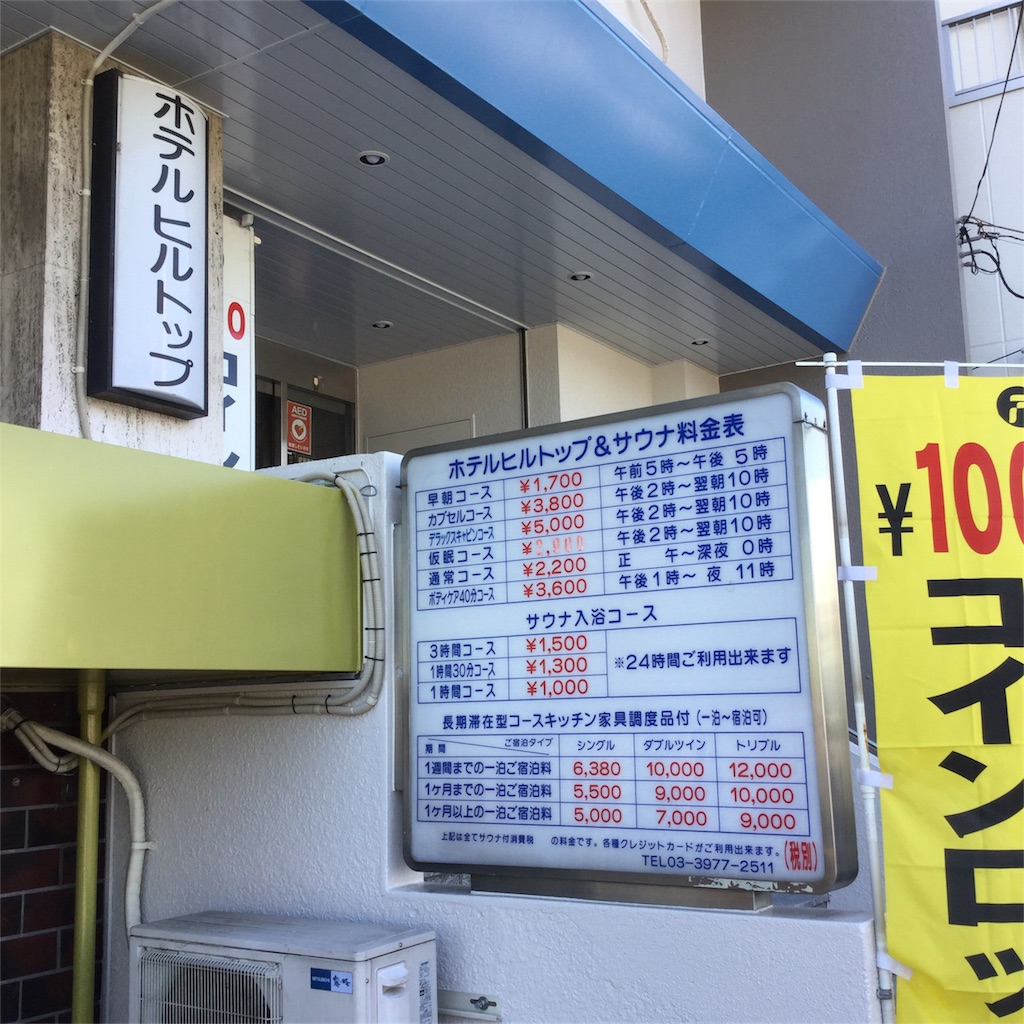 f:id:tsumetaimizuburo:20180214220420j:image