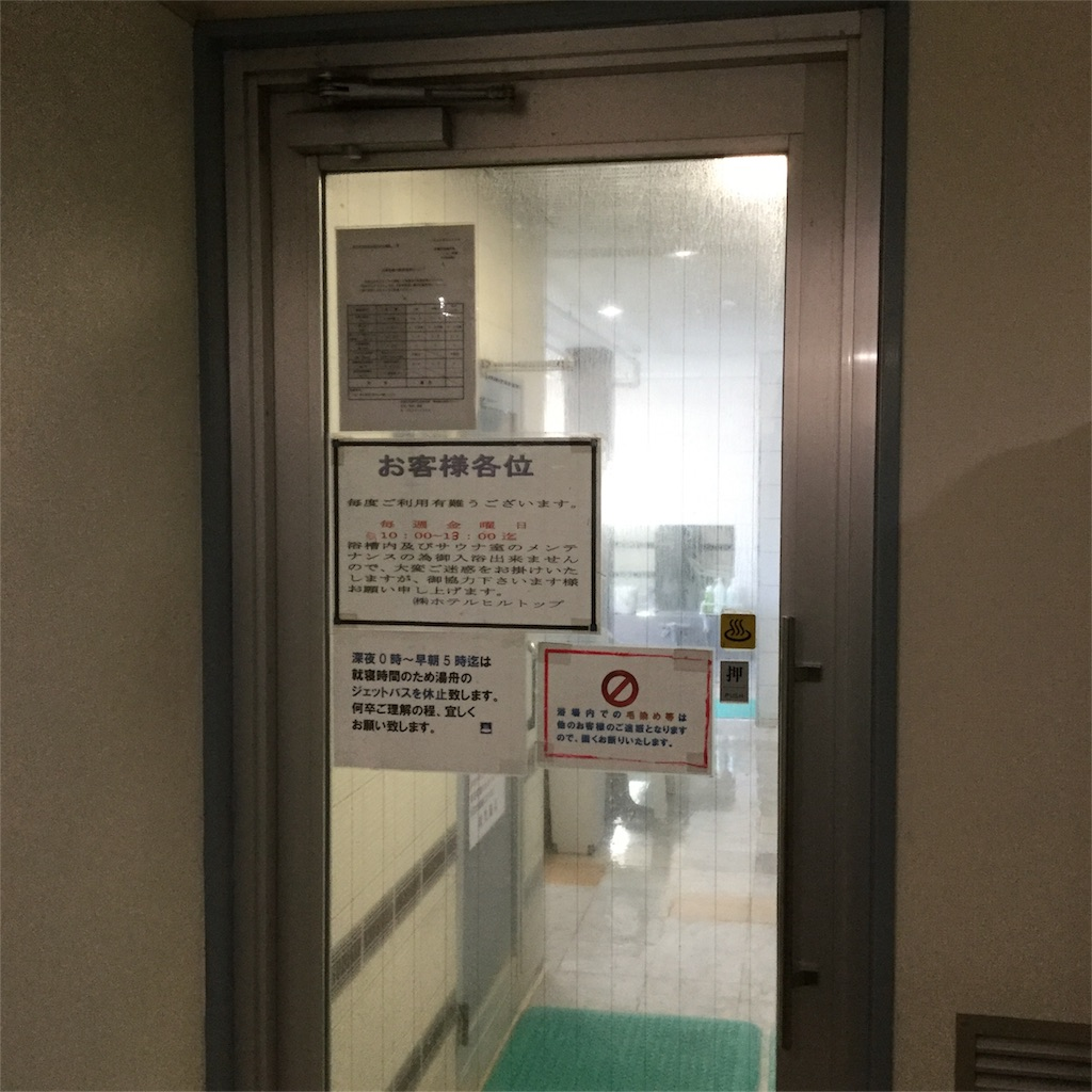 f:id:tsumetaimizuburo:20180214221054j:image