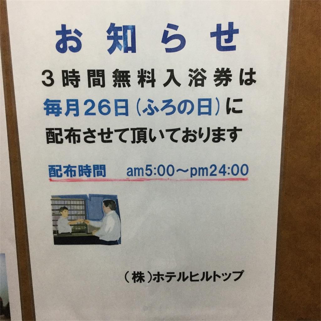 f:id:tsumetaimizuburo:20180214222710j:image
