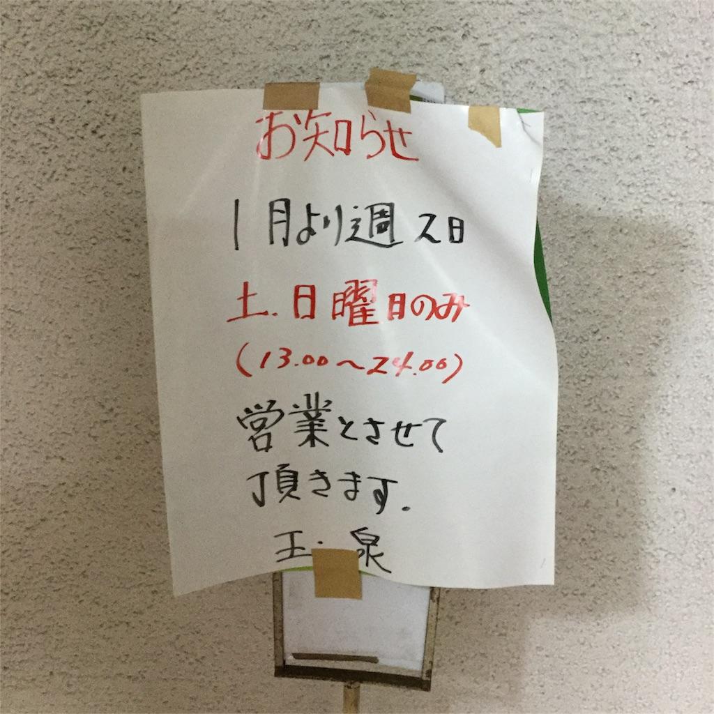 f:id:tsumetaimizuburo:20180218215006j:image
