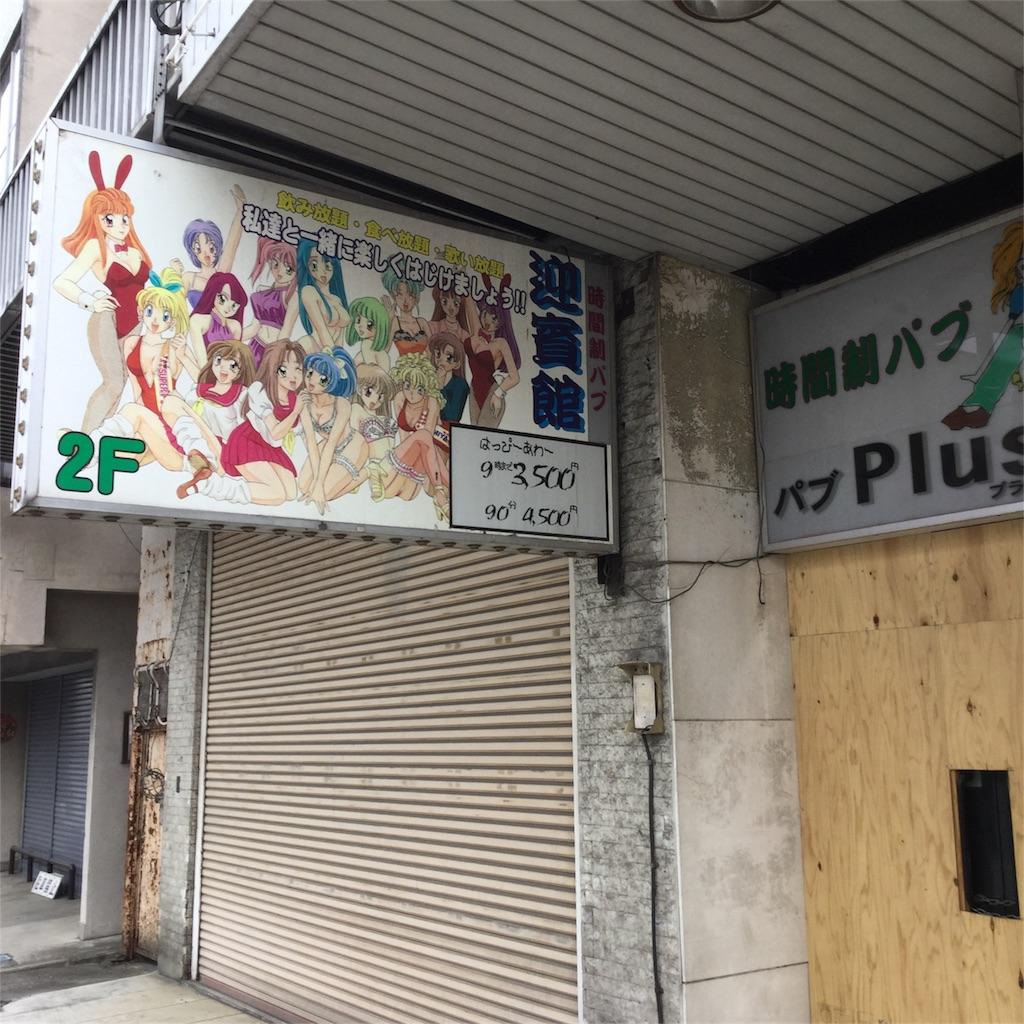 f:id:tsumetaimizuburo:20180312225415j:image