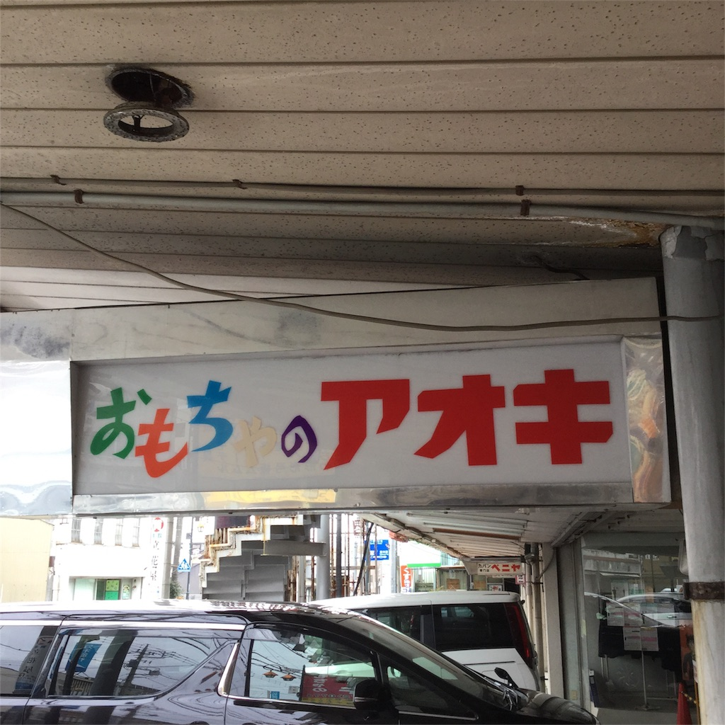 f:id:tsumetaimizuburo:20180312225502j:image