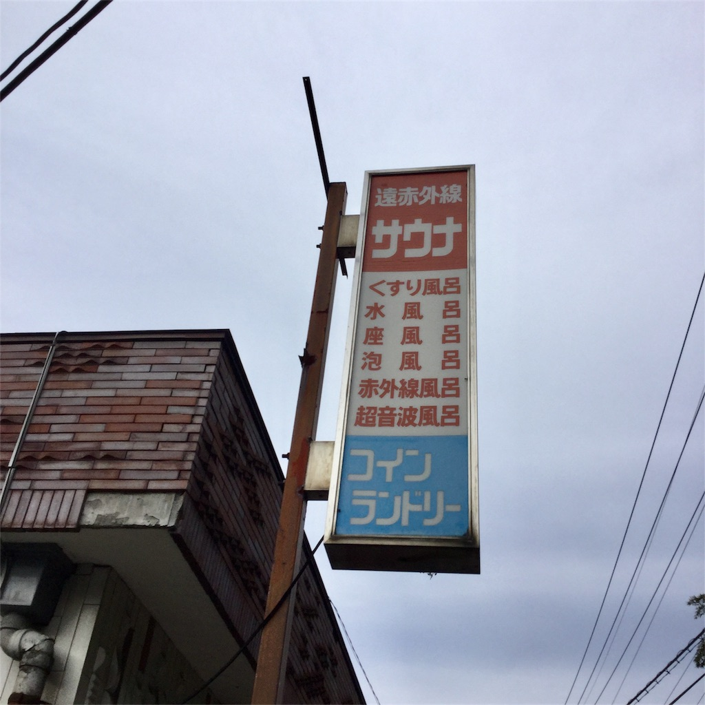 f:id:tsumetaimizuburo:20180318233012j:image