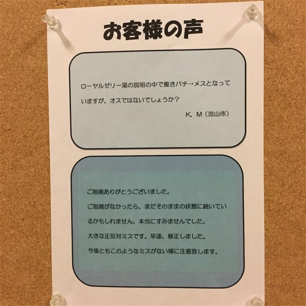 f:id:tsumetaimizuburo:20180403224814j:image