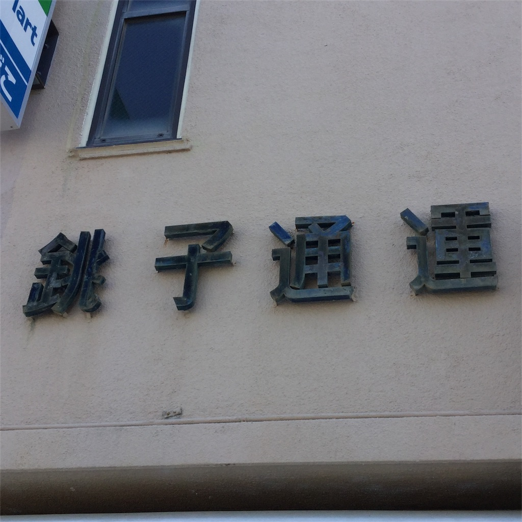 f:id:tsumetaimizuburo:20180411135040j:image