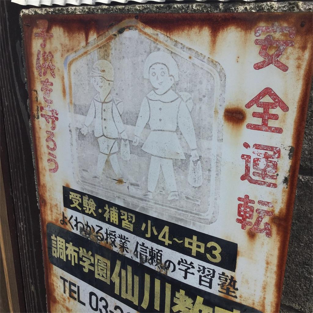 f:id:tsumetaimizuburo:20180522001313j:image