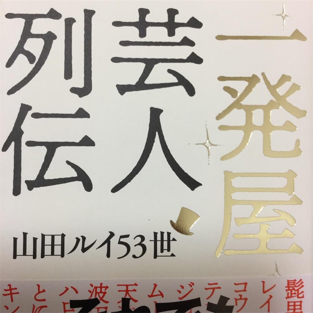 f:id:tsumetaimizuburo:20180603221824j:image