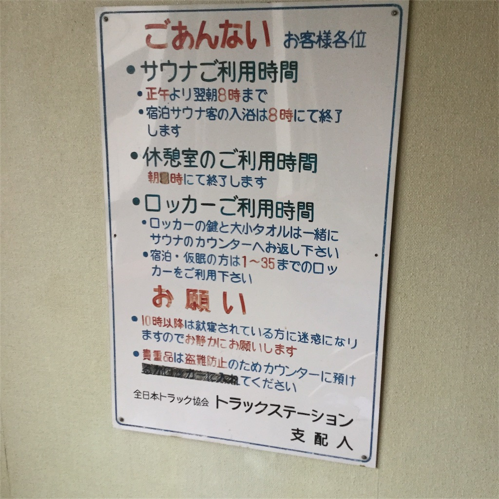 f:id:tsumetaimizuburo:20180606162847j:image