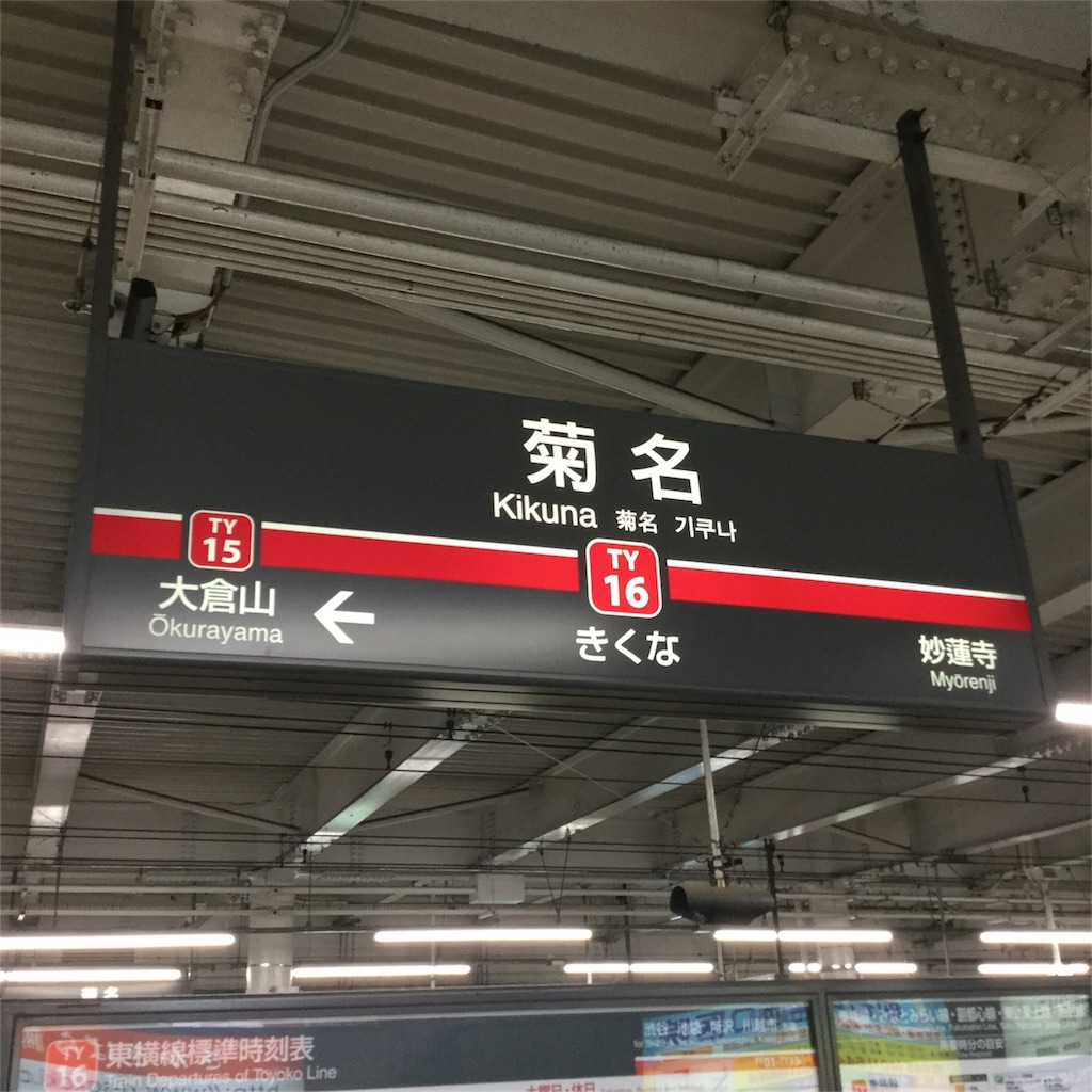 f:id:tsumetaimizuburo:20180615225817j:image