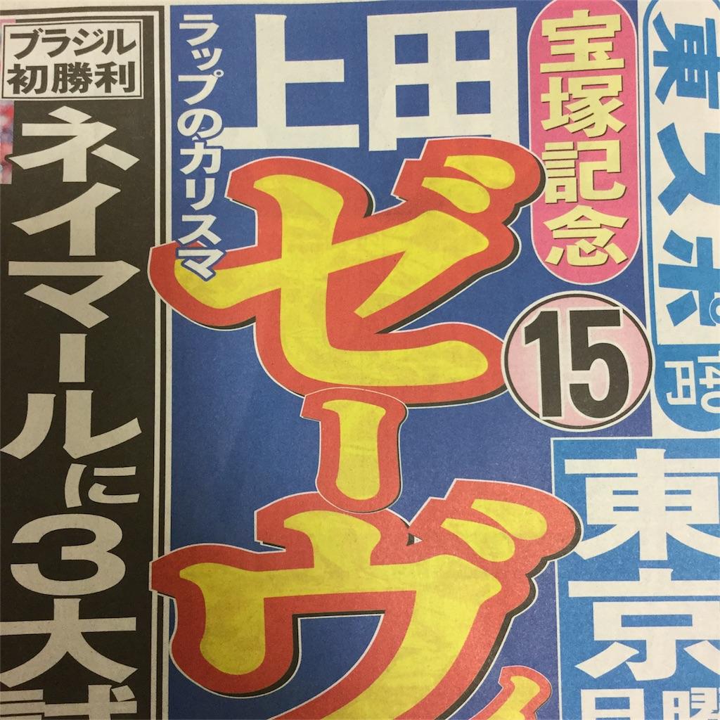 f:id:tsumetaimizuburo:20180624012919j:image