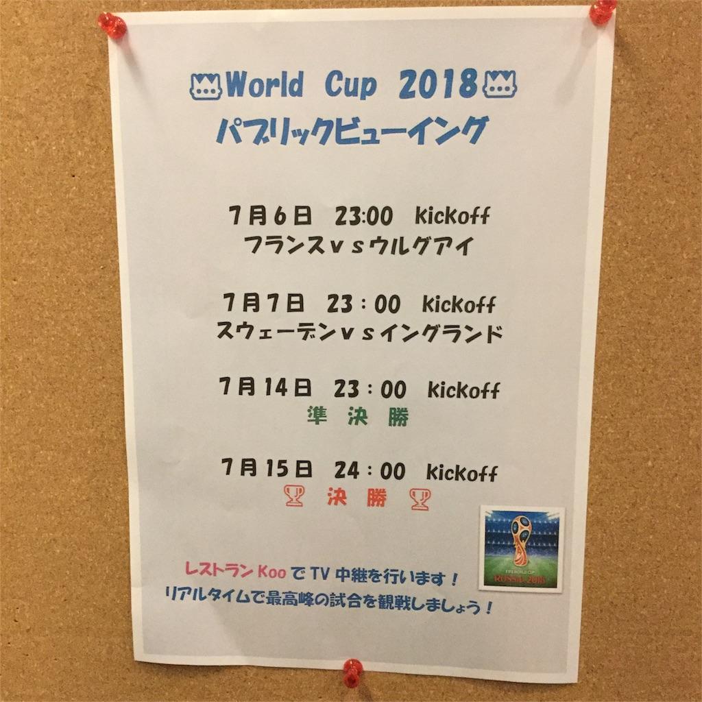 f:id:tsumetaimizuburo:20180711224122j:image