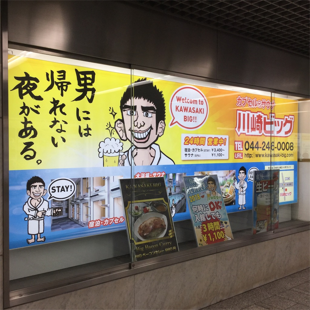 f:id:tsumetaimizuburo:20180726224216j:image