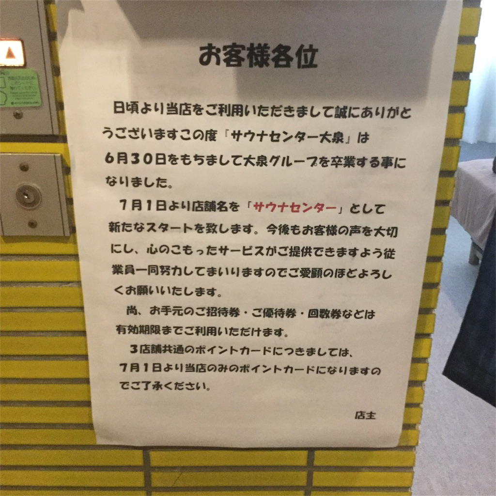 f:id:tsumetaimizuburo:20180731233736j:image