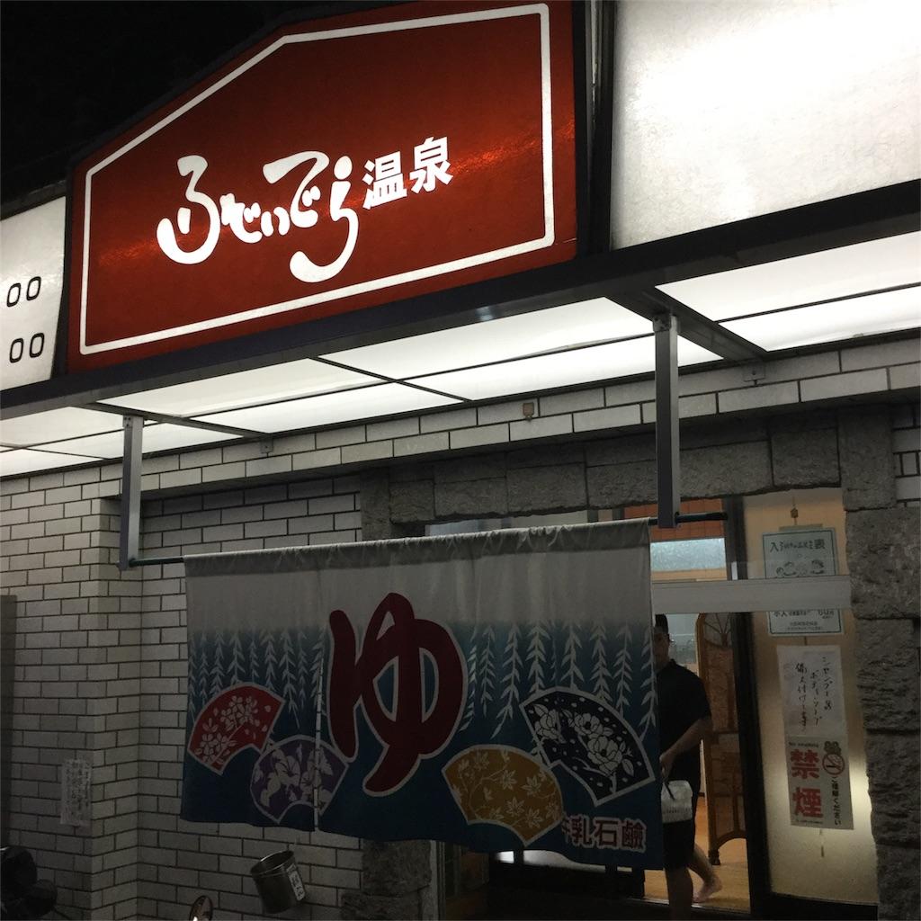 f:id:tsumetaimizuburo:20180813232604j:image