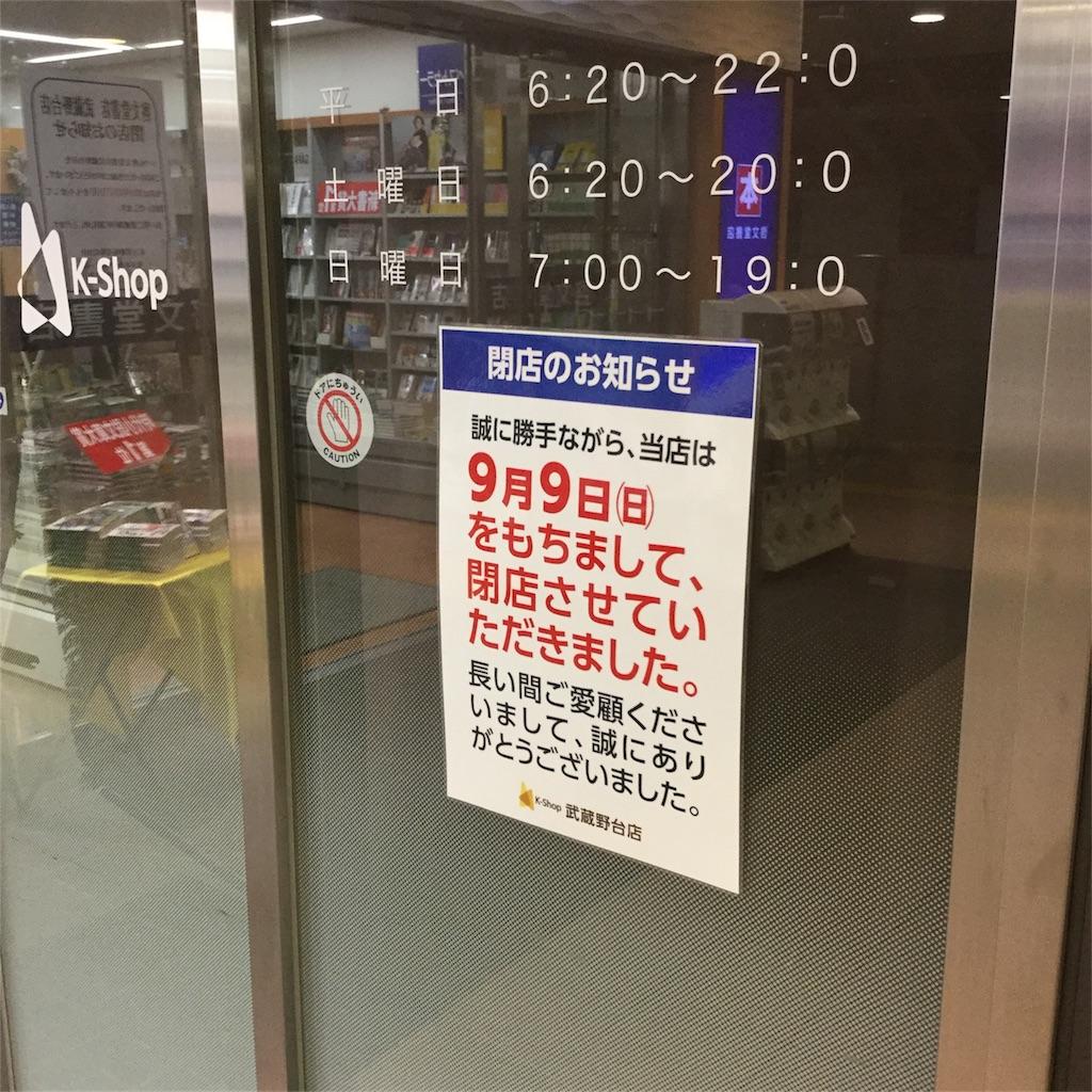 f:id:tsumetaimizuburo:20180910224038j:image