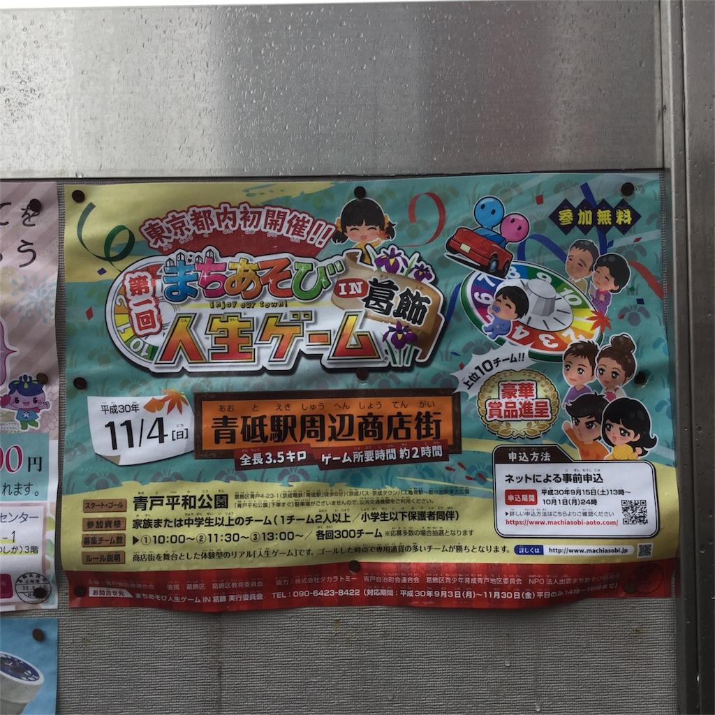 f:id:tsumetaimizuburo:20180915141309j:image