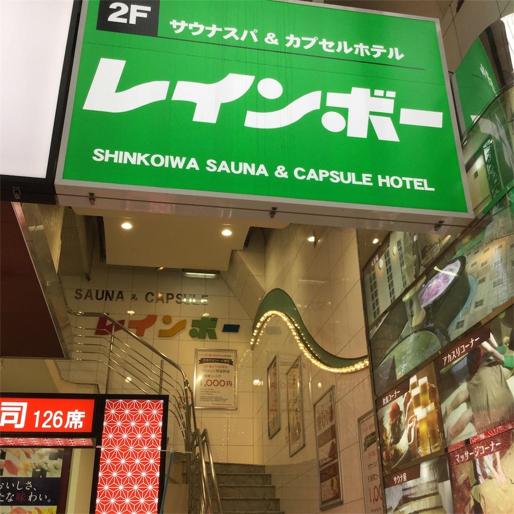 f:id:tsumetaimizuburo:20180915143455j:image