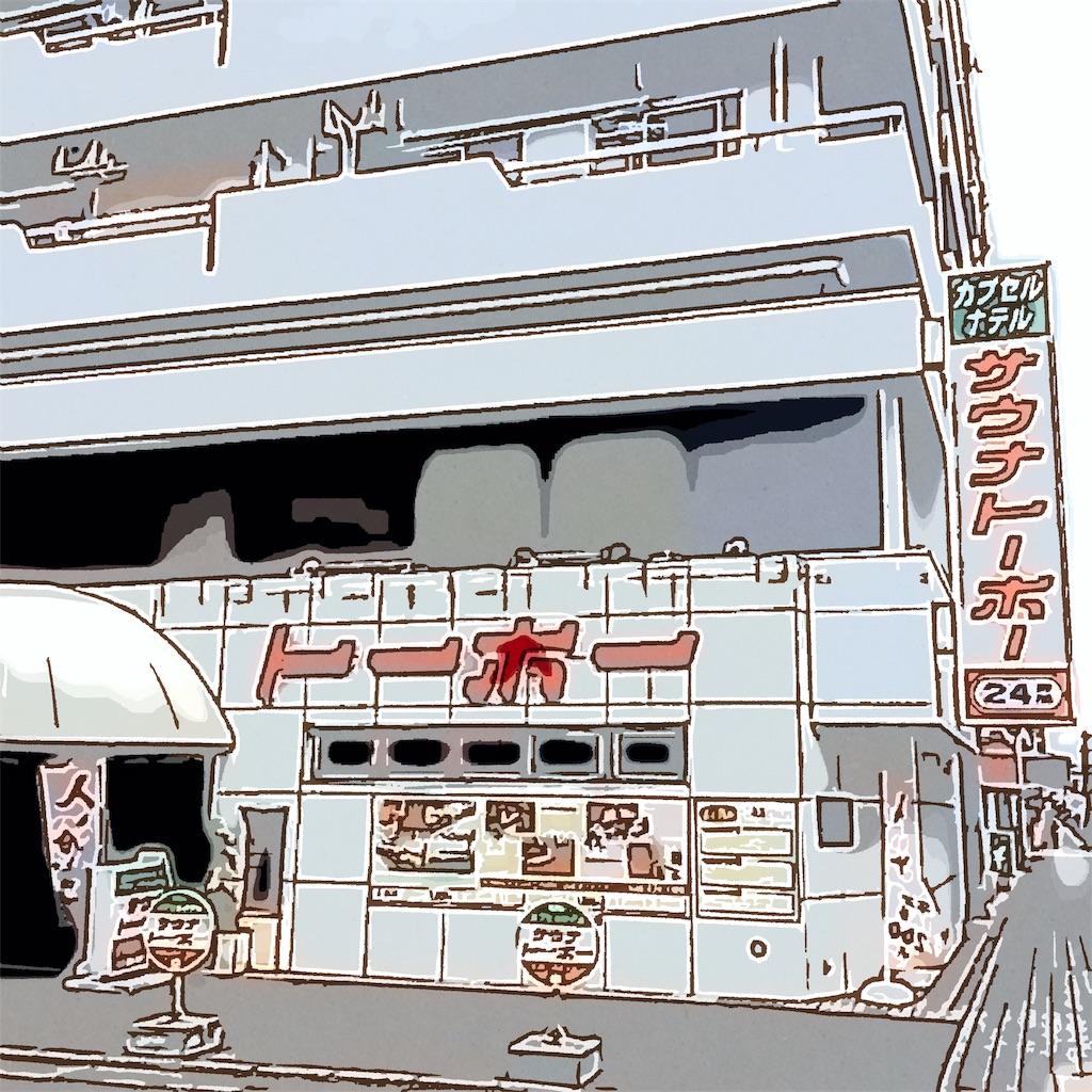 f:id:tsumetaimizuburo:20181113225926j:image
