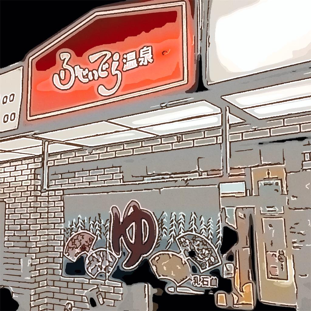 f:id:tsumetaimizuburo:20181113231347j:image