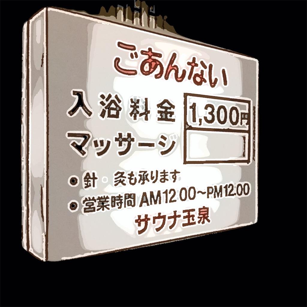 f:id:tsumetaimizuburo:20181113231622j:image