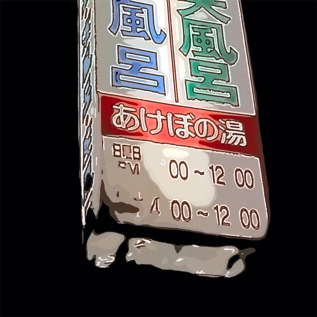 f:id:tsumetaimizuburo:20181113232424j:image