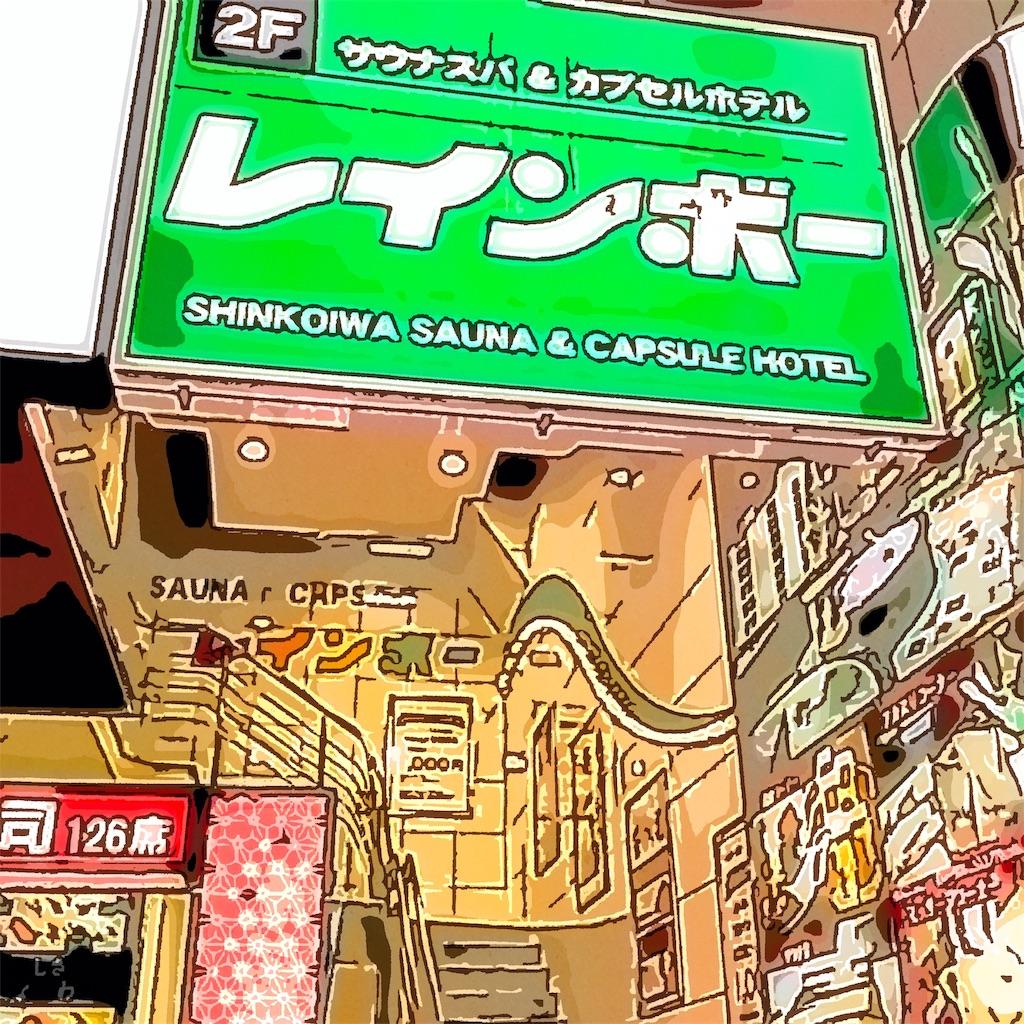 f:id:tsumetaimizuburo:20181113232635j:image