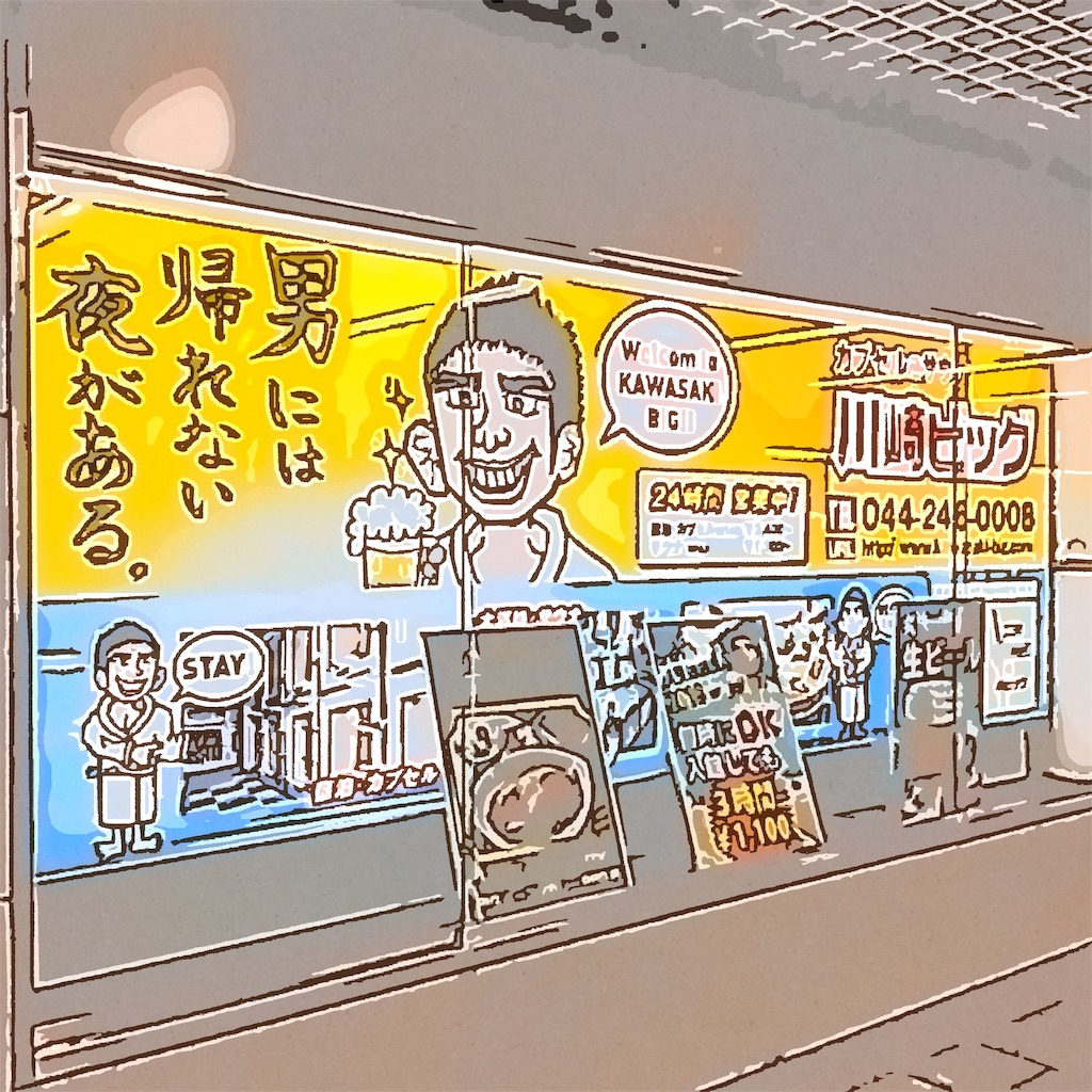 f:id:tsumetaimizuburo:20181113233425j:image