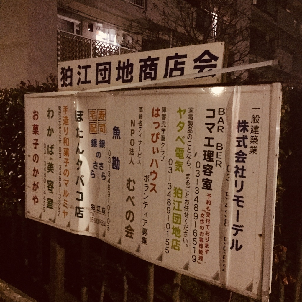 f:id:tsumetaimizuburo:20181127225207j:image