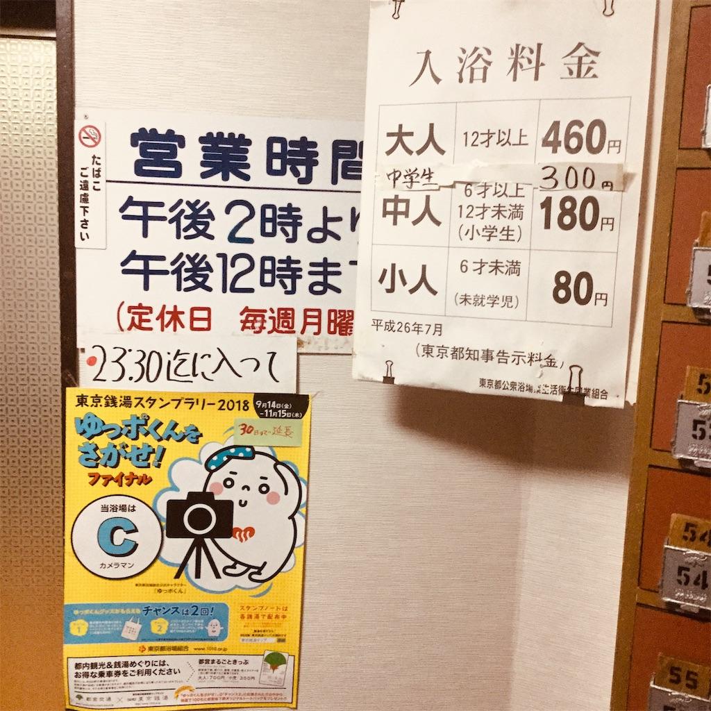 f:id:tsumetaimizuburo:20181127230738j:image