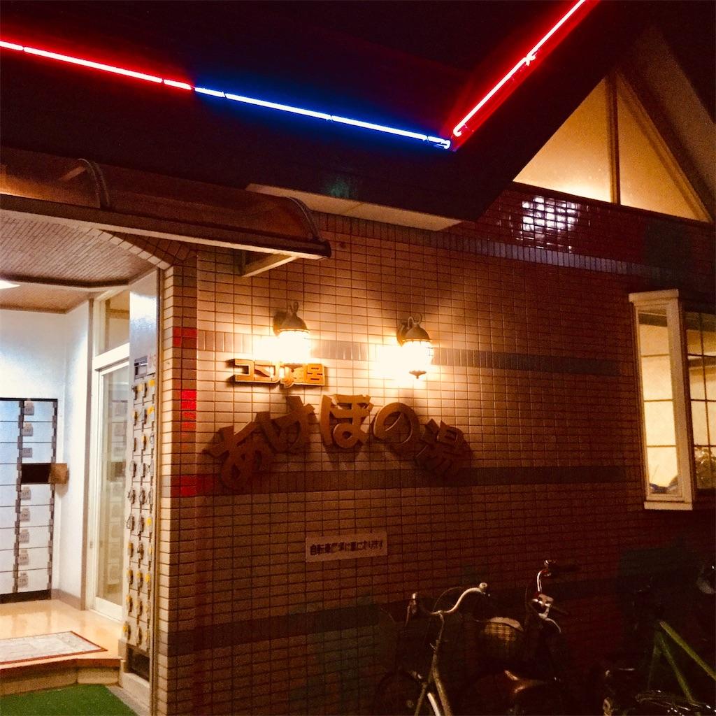 f:id:tsumetaimizuburo:20181201234315j:image
