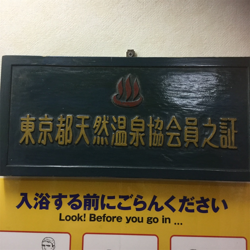 f:id:tsumetaimizuburo:20181208184949j:image