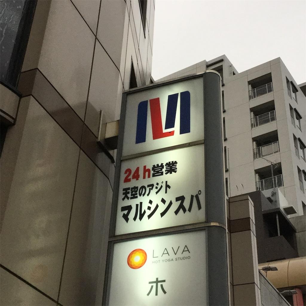 f:id:tsumetaimizuburo:20181211230057j:image