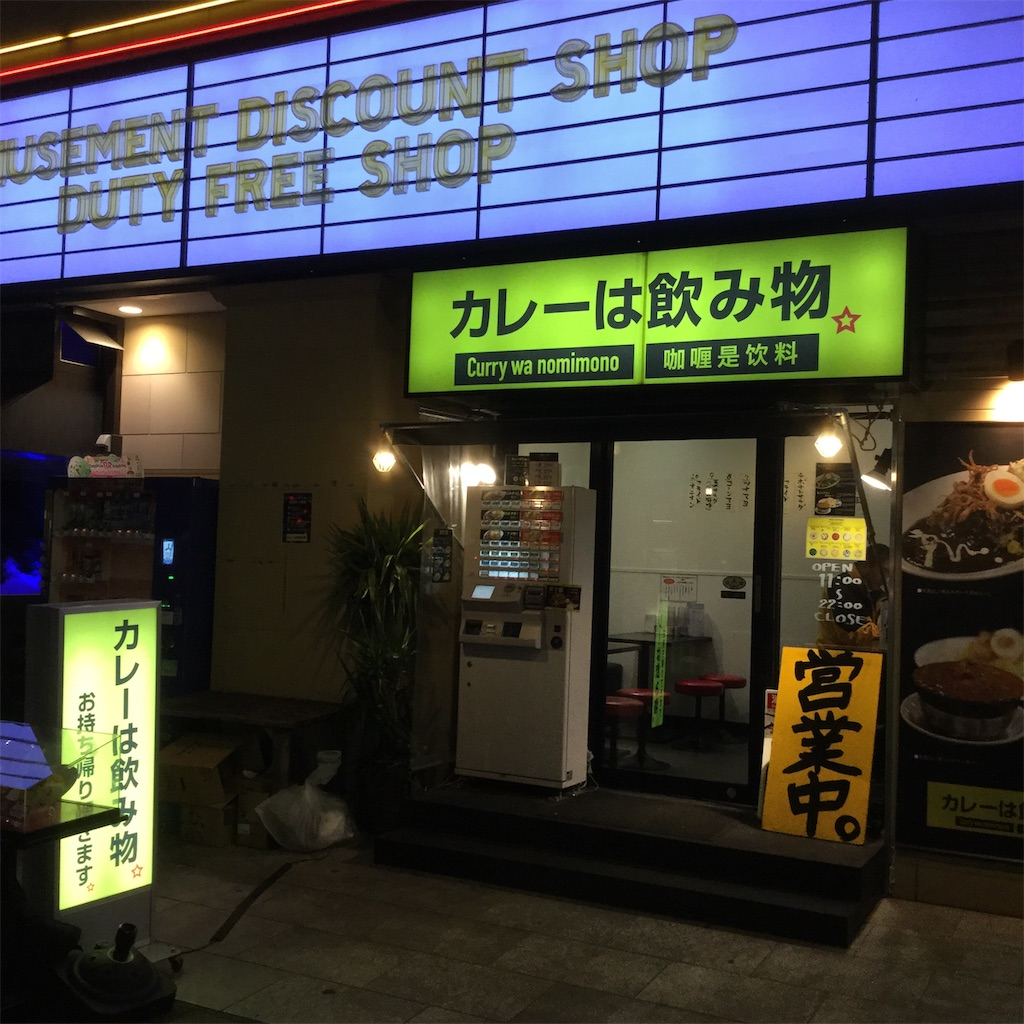 f:id:tsumetaimizuburo:20190108132015j:image
