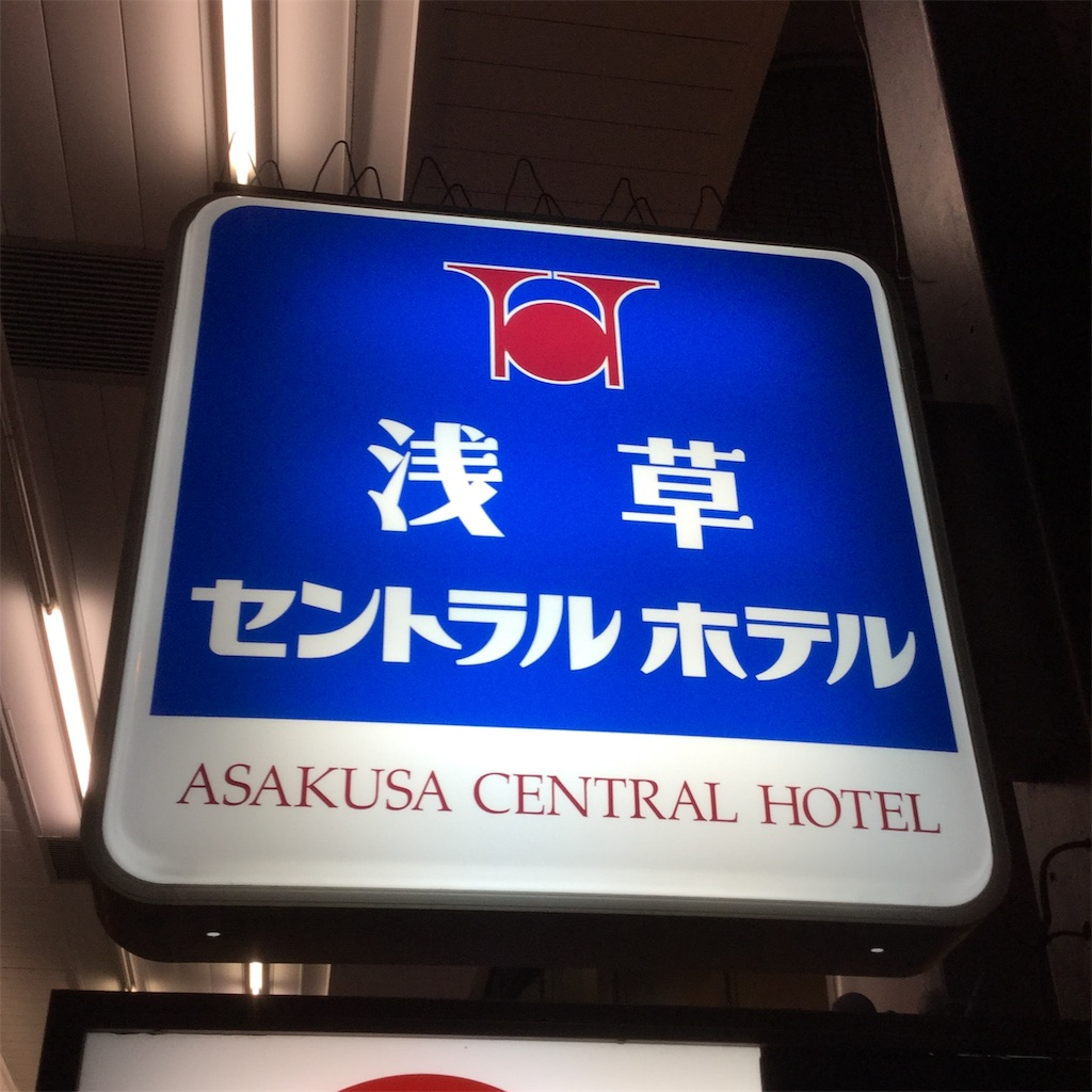 f:id:tsumetaimizuburo:20190108132511j:image