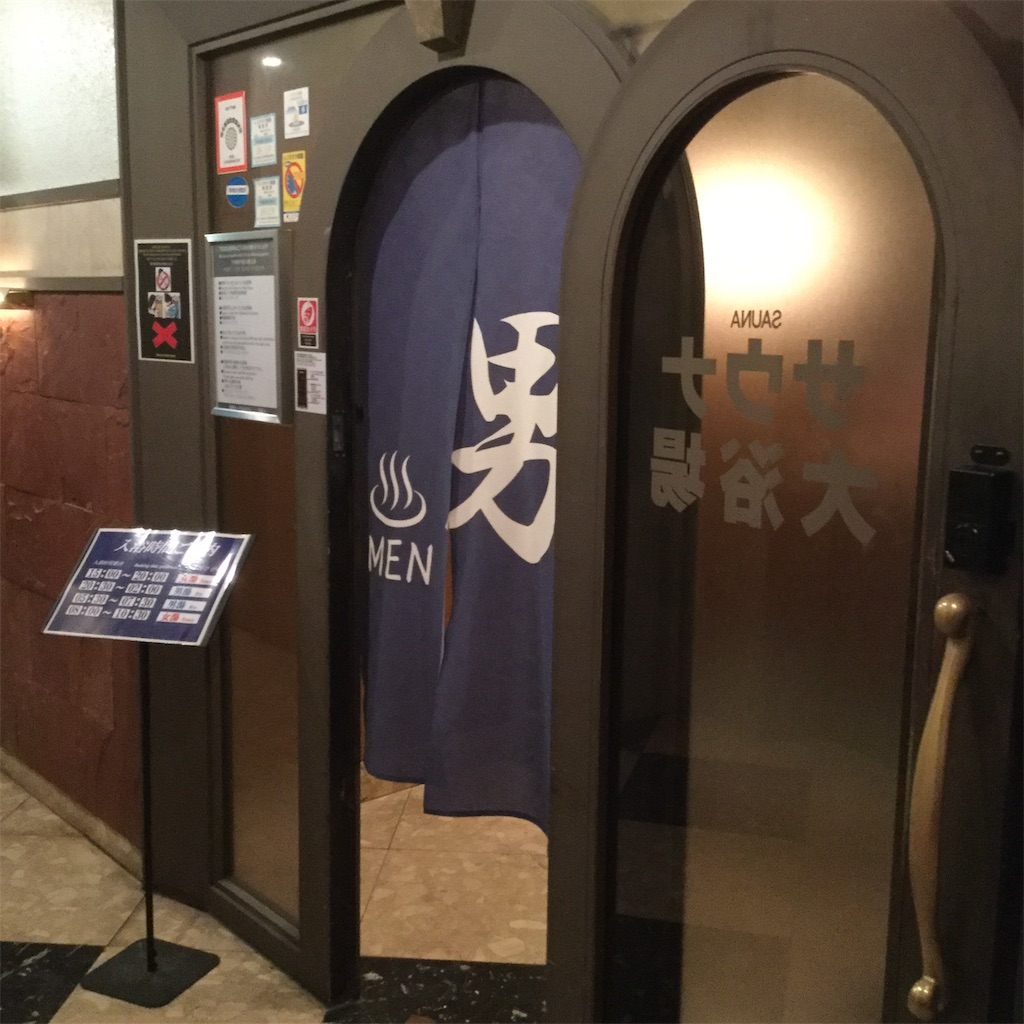 f:id:tsumetaimizuburo:20190108132855j:image