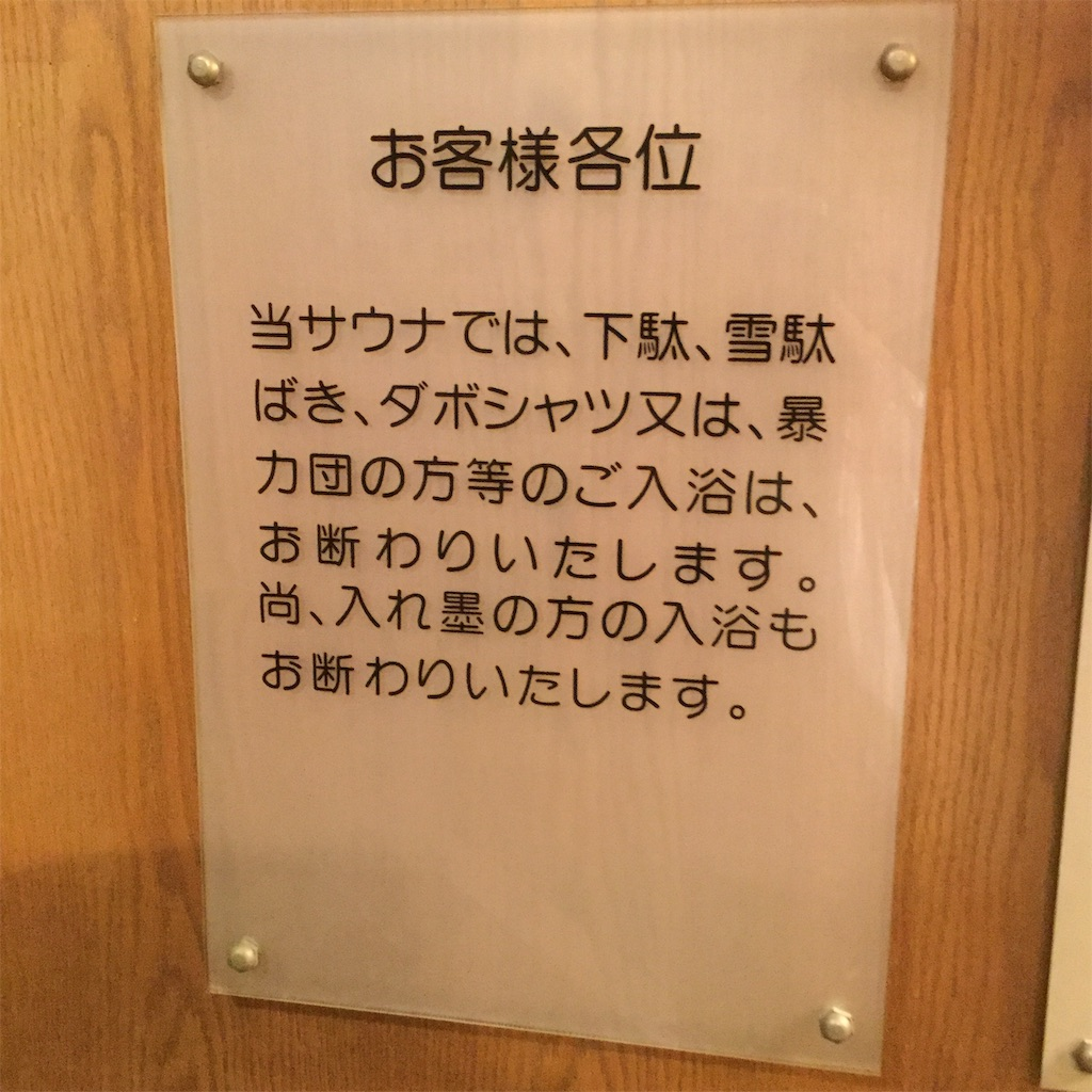 f:id:tsumetaimizuburo:20190108133548j:image
