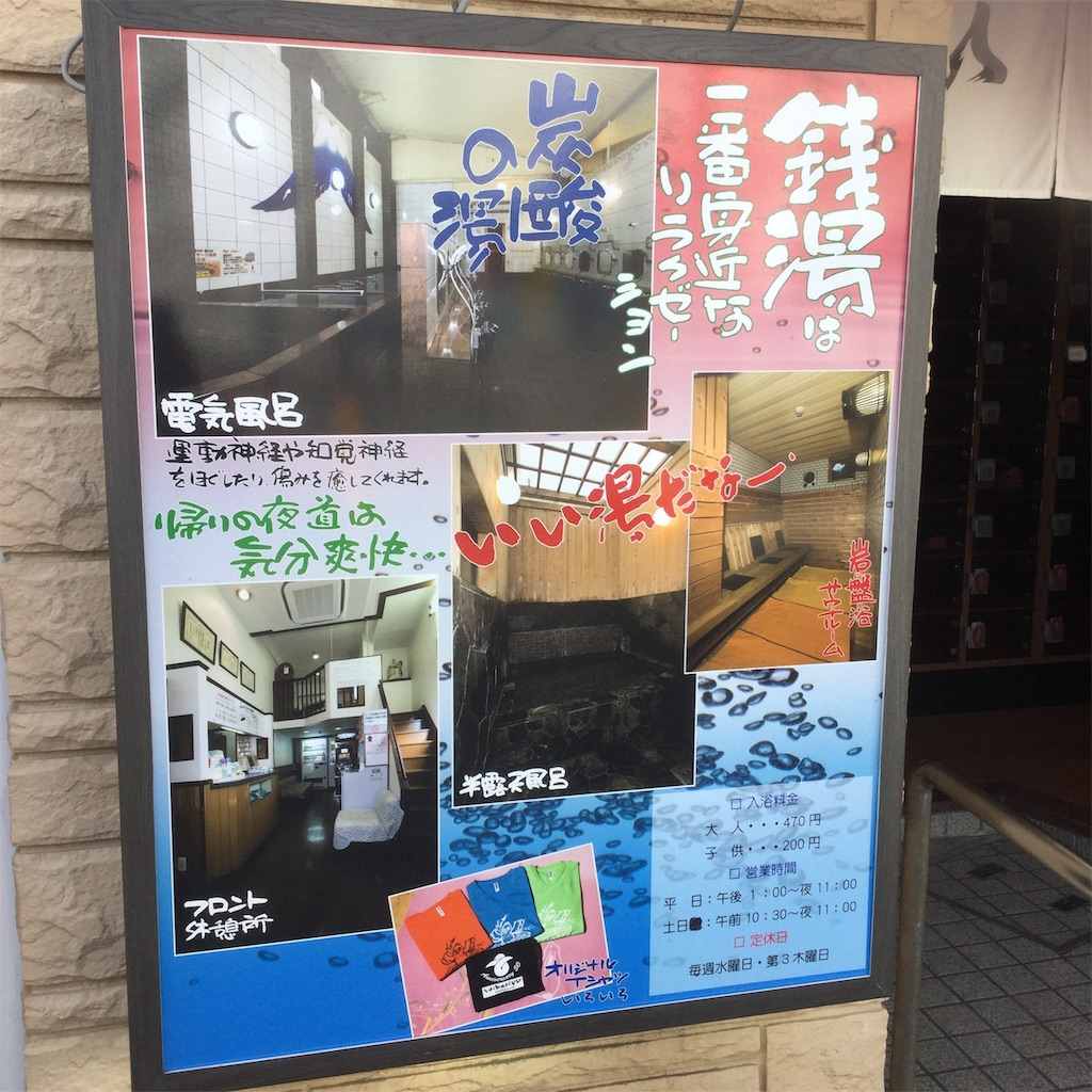 f:id:tsumetaimizuburo:20190211225153j:image