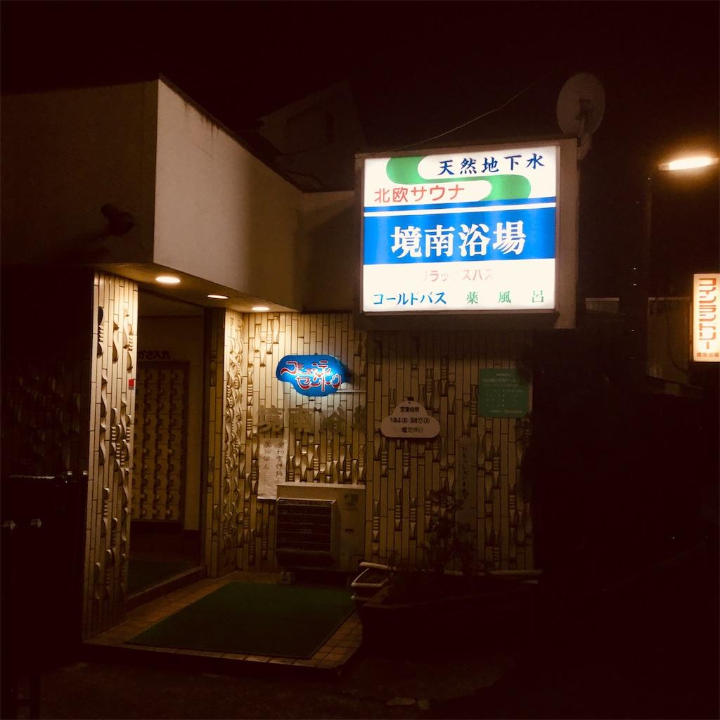 f:id:tsumetaimizuburo:20190303005126j:image
