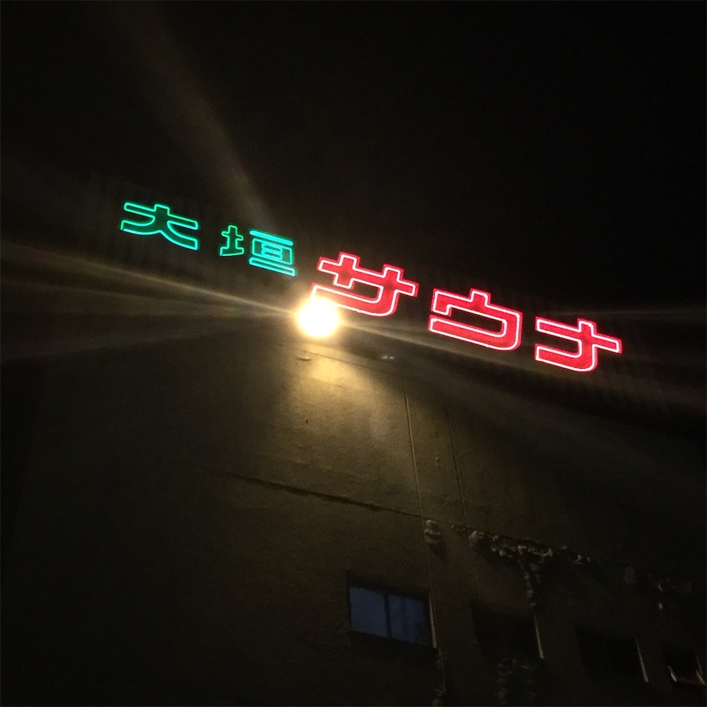 f:id:tsumetaimizuburo:20190311224645j:image