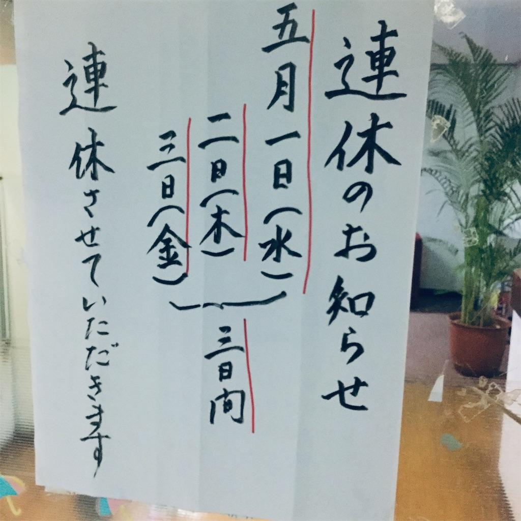 f:id:tsumetaimizuburo:20190418235847j:image